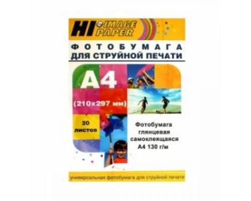 Фотобумага Hi-Image Paper самоклеящаяся, глянцевая односторонняя, A4, 130 г/м2, 20 л.