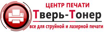 Тверь-тонер